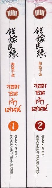 ชุดสามเสน่หา จอมซนเจ้าเสน่ห์ 2 เล่มจบ โดย เฉียนลู่