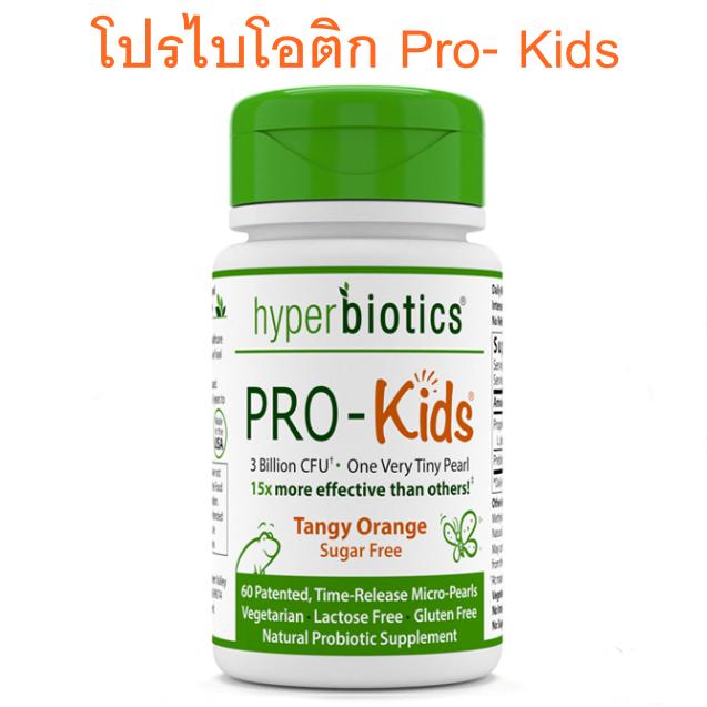 Probiotics, โปรไบโอติก, Hyperbiotics, ProKids, Hyperbiotics Pro-Kids probiotic อาหาร เสริม, โพ ร ไบ โอ ติก จุลินทรีย์ ทาง เลือก, จุลินทรีย์ โปร ไบ โอ ติก, ภูมิคุ้มกัน , ลำไส้แปรปรวน, อาหารเสริม โปรไบโอติกส์, จุลินทรีย์ โปรไบโอติก, โพรไบโอติก, probiotic ราคา, probiotic คือ, ยา probiotic, อาหาร probiotic, อาหารเสริมเด็ก