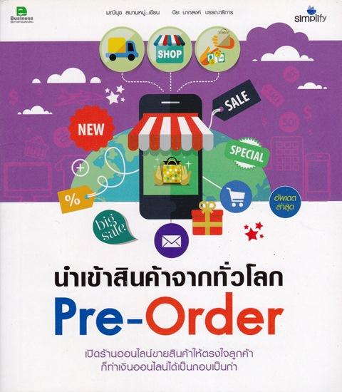นำเข้าสินค้าจากทั่วโลก Pre-Order โดย มณีนุช สมานหมู่