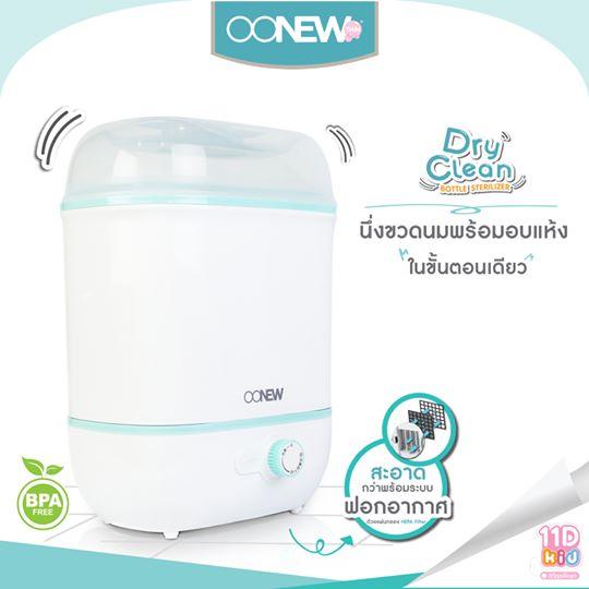 OONEW เครื่องนึ่งขวดนมพร้อมอบแห้ง รุ่น Dry Clean