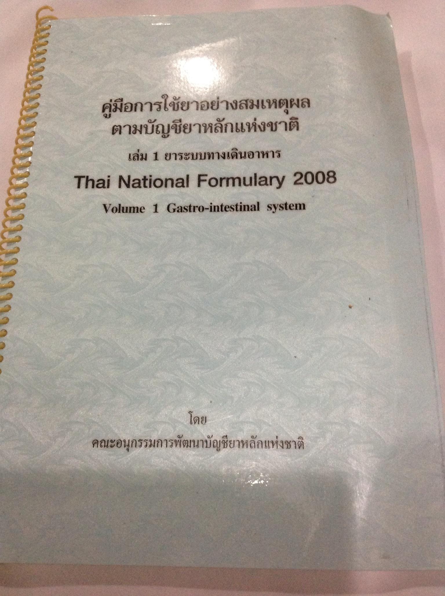 คู่มือการใช้ยาอย่างสมเหตุสมผล ตามบัญชียาหลักแห่งชาติ เล่ม 1 ยาระบบทางเดินอาหาร (แบบถ่ายสำเนา)