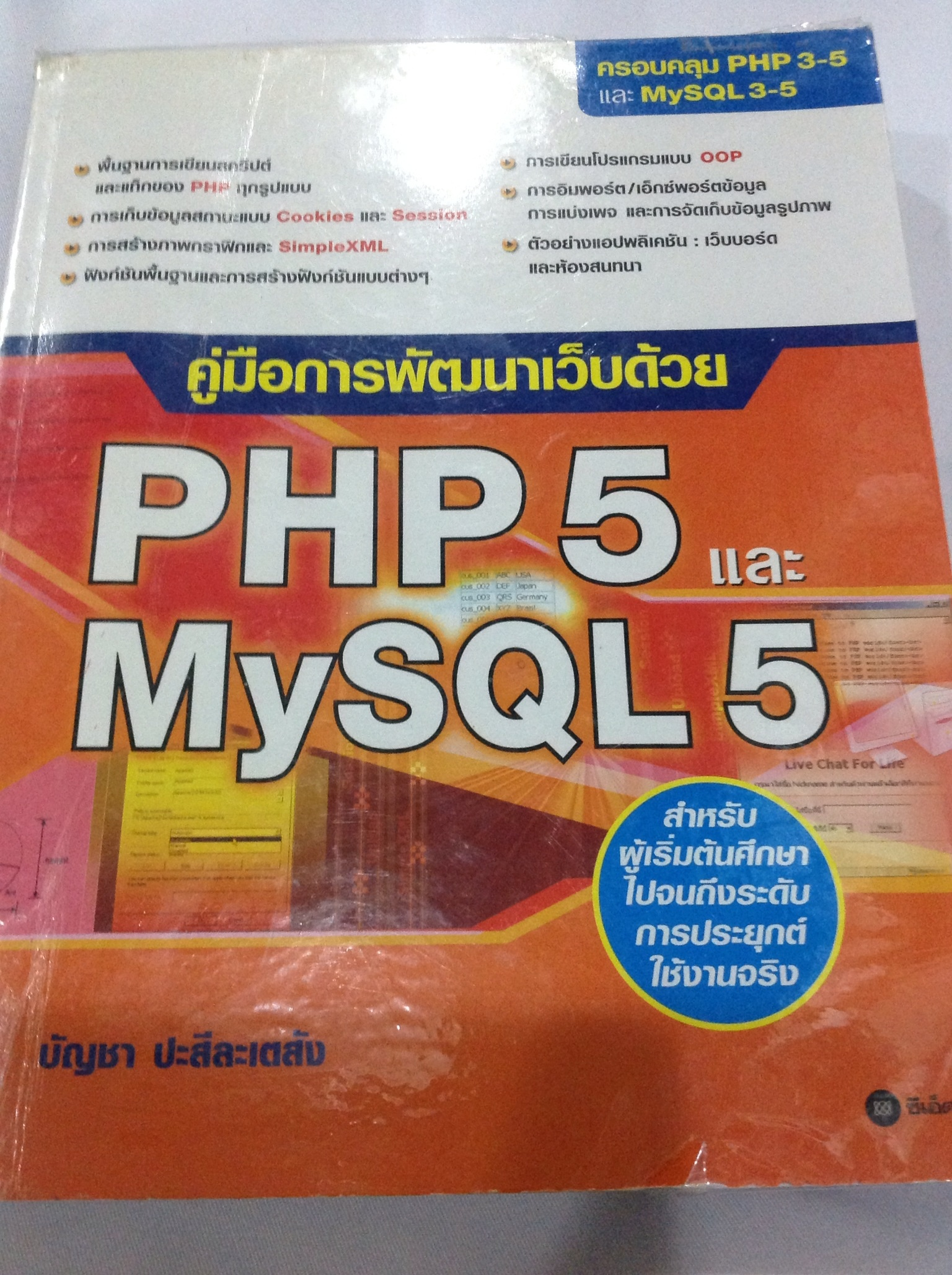 คู่มือการพัฒนาเว็บด้วย PHP5 และ MySQL5