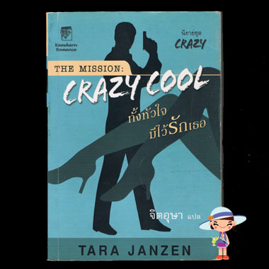 ทั้งหัวใจมีไว้รักเธอ(Crazy Cool) ชุดเครซี่ 2 ทาร่า แจนเซ่น จิตอุษา แก้วกานต์