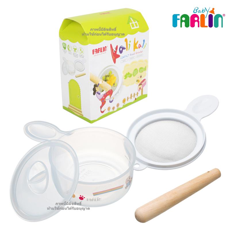 ชุดบดอาหารพกพา Farlin Compact Food Grinder