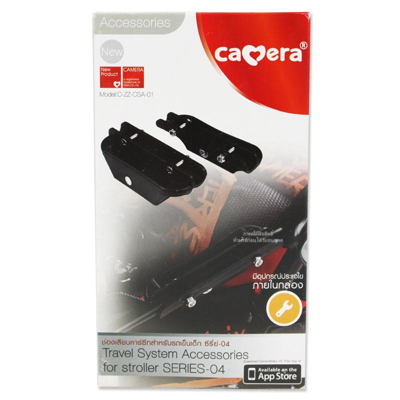 ช่องเสียบคาร์ซีทสำหรับรถเข็นเด็ก Camera ซีรีย์-04