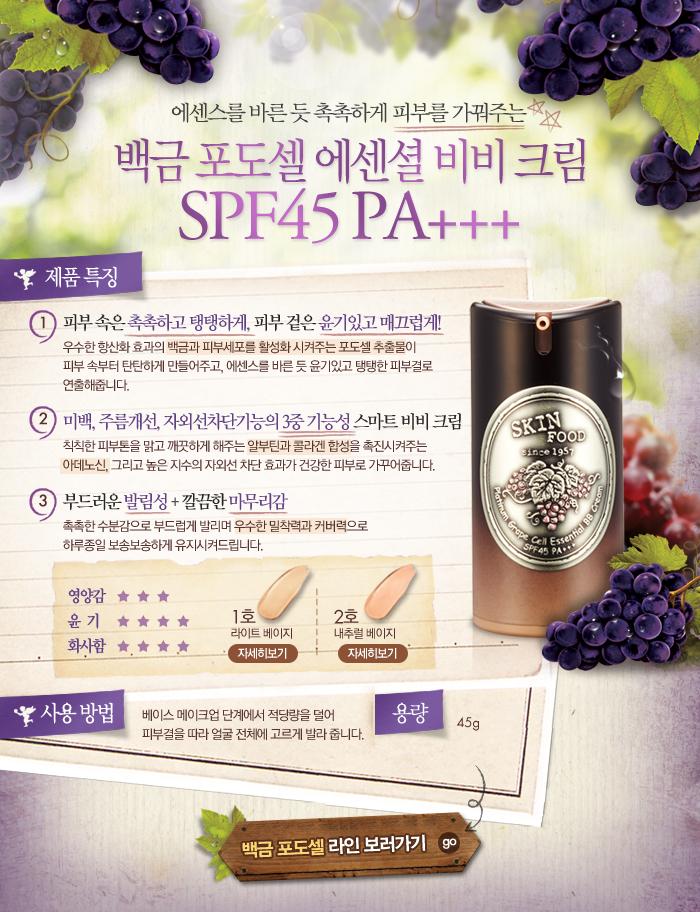 (Pre Order) Skinfood Platinum Grape Cell Essential BB Cream SPF 45 PA++ 45g #1