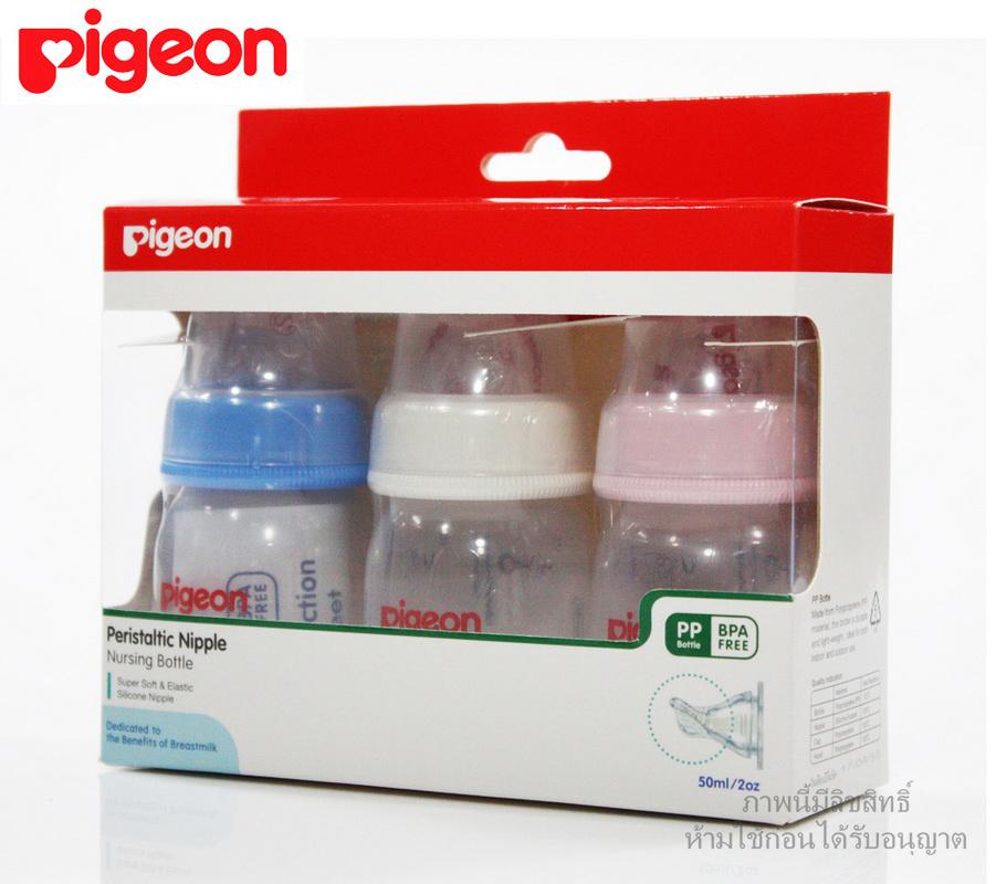 [แพคสาม] [50ml/2oz] Pigeon ขวดนมพร้อมจุกเสมือนนมมารดา RPP