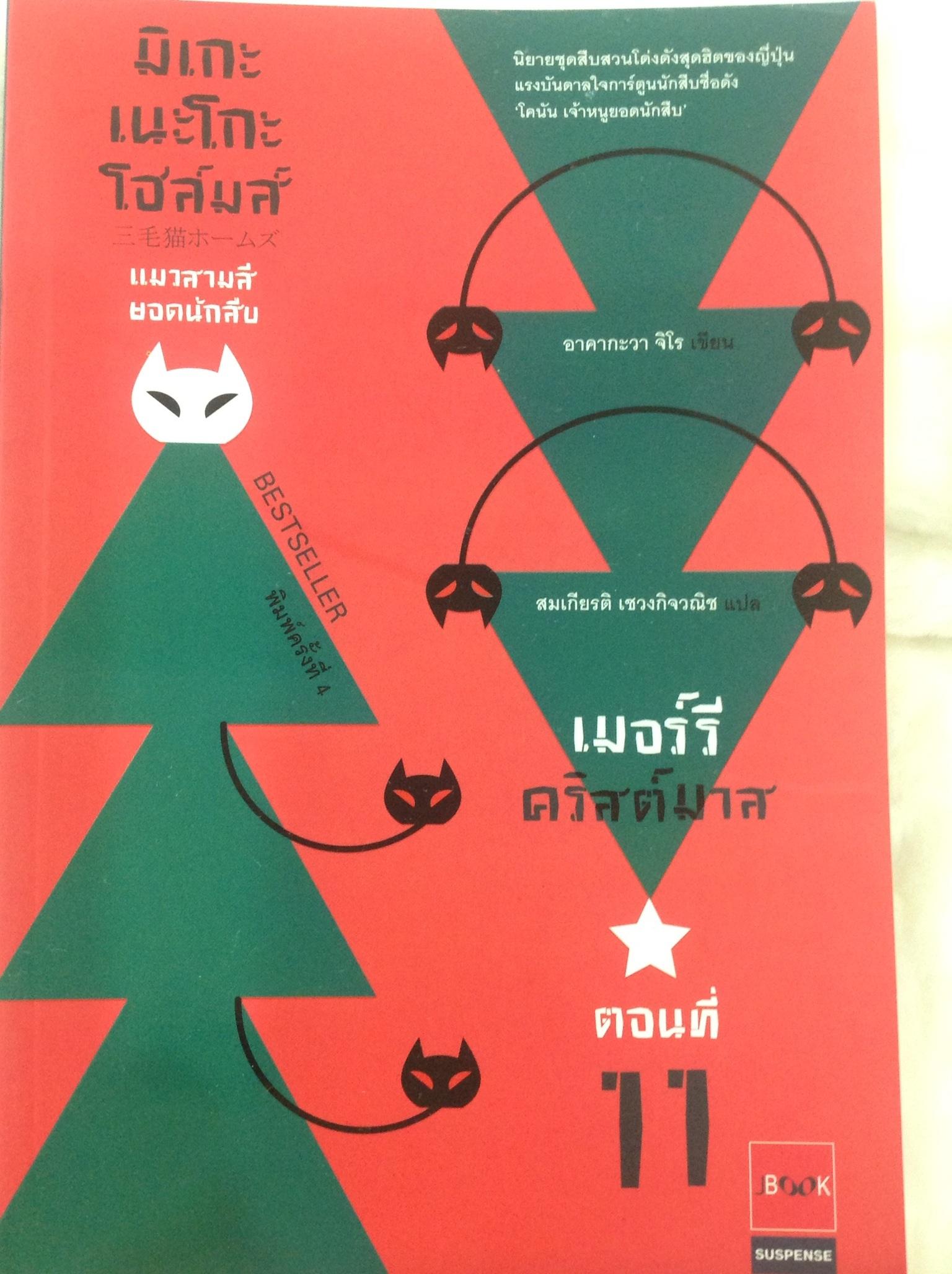 มิเกะเนะโกะ โฮล์มส์ แมวสามสียอดนักสืบ ตอน11 เมอร์รีคริสต์มาส
