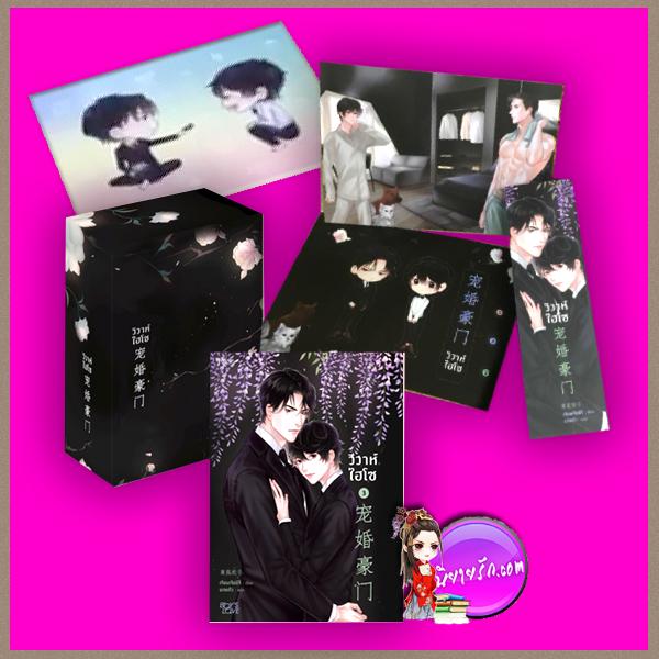 Boxset+วิวาห์ไฮโซ เล่ม 3เจียนเจียนีจึ นกแก้ว Rose Publishing