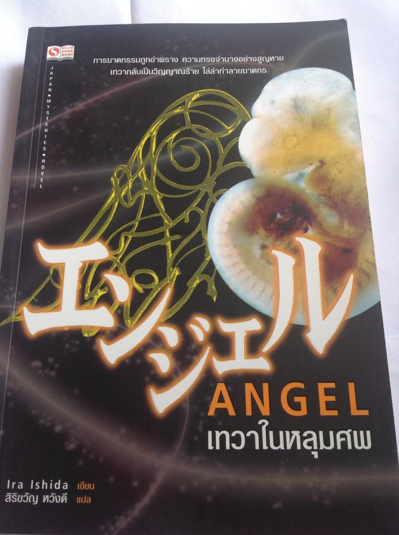 Angel เทวาในหลุมศพ (หนังสือมือหนึ่ง)