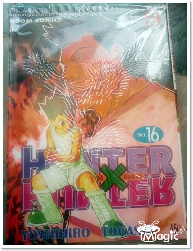[เล่ม 16] HUNTER X HUNTER / YUSHIHIRO TOGASHI