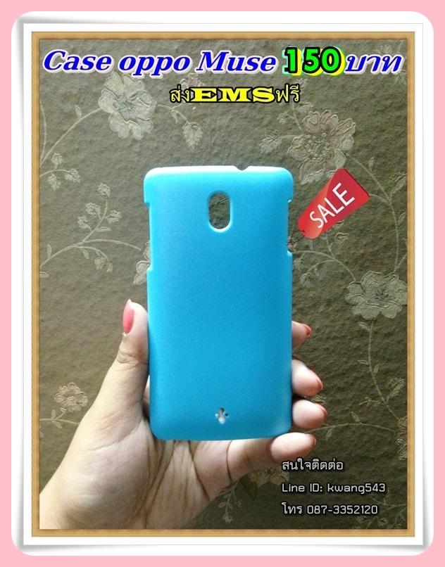 CaseOppoMuse สีฟ้าทึบ