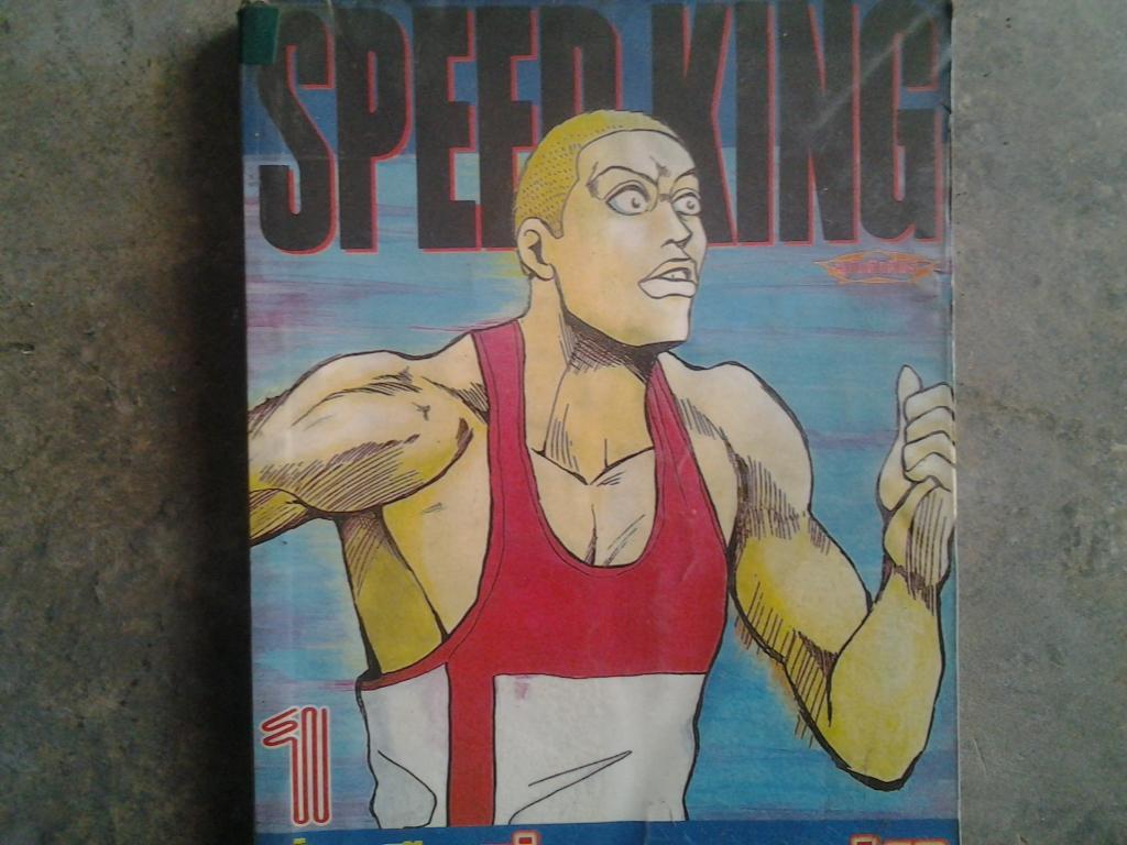 SPEED KING 1-6 เล่มจบ