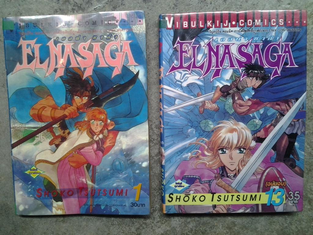 ELNASAGA เอลน่าซาก้า 1-13 เล่มจบ