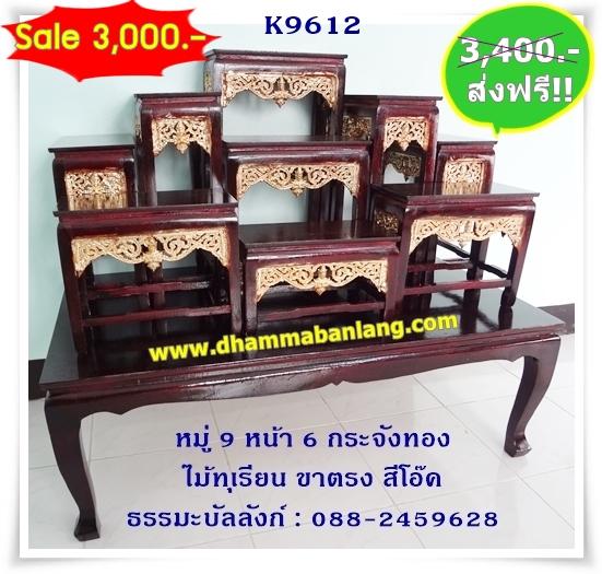 โต๊ะหมู่บูชา หมู่ 9 หน้า 6 กระจังทอง ไม้ทุเรียน ขาตรง สีโอ๊ค (คลิ๊กดูขนาด)