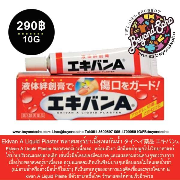 พลาสเตอร์ยาเนื้อเจลกันน้ำ Ekivan A Liquid Plaster タイヘイ薬品 エキバンA ขนาด10กรัม