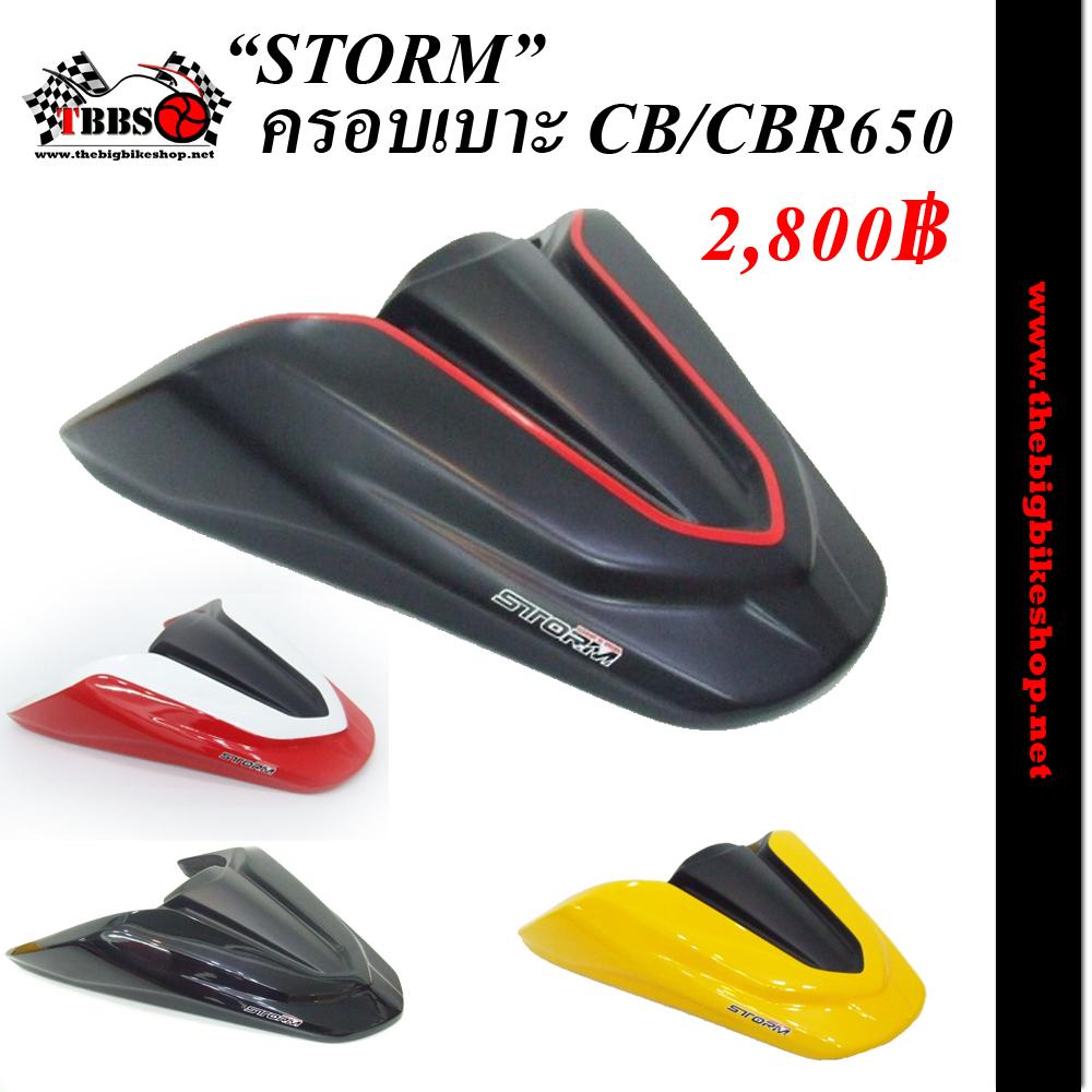 ครอบเบาะ STORM For CB-CBR650 (มีให้เลือก 4 สี)