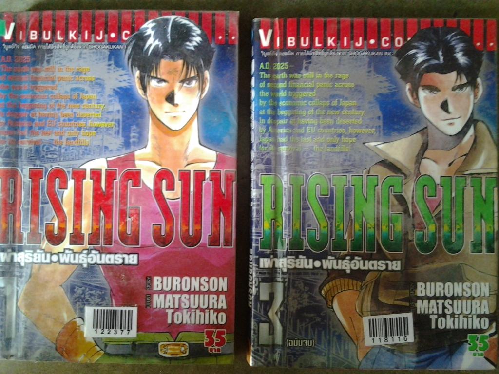 RISING SUN 1-3 เล่มจบ