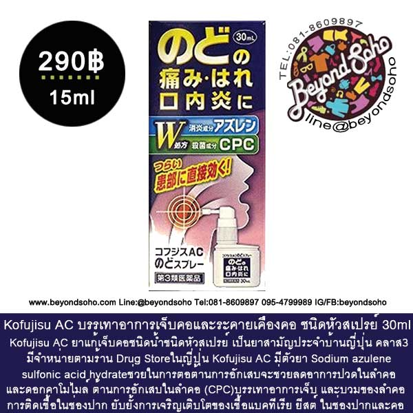 Kofujisu AC บรรเทาอาการเจ็บคอและระคายเคืองคอ ชนิดหัวสเปรย์ 30ml