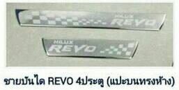 สคลัพเพลท REVO 4 ประตู ( ทรงห้าง )