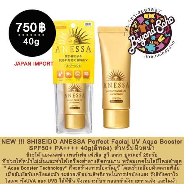 SHISEIDO ANESSA Perfect Facial UV Aqua Booster SPF50+ PA++++ 40g สำหรับผิวหน้า (สีทอง ผิวธรรมดา-ผิวมัน)