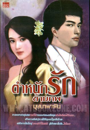 ตำหนักรักข้ามภพ / บุษบาพาฝัน :: มัดจำ 300 ฿, ค่าเช่า 60 ฿ (Smart Books) FT_SM_0001