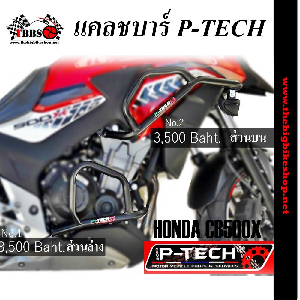 แครชบาร์ CB500X P-TECH