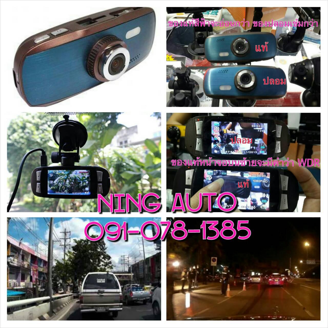 กล้องติดรถยนต์ รุ่น G1W NT96650 Full HD