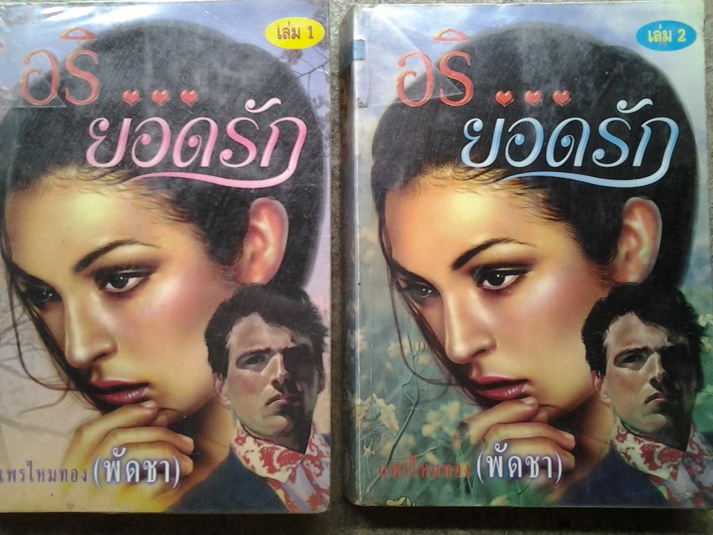 อริยอดรัก 1-2 เล่มจบ โดย พัดชา