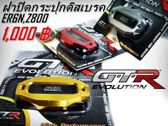 ฝาปิดกระดิสเบรค GTR Z800 แพ็ค (มีให้เลือก3สี)