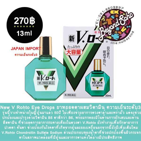 ขนาด 13ml New V Rohto Eye Drops ยาหยอดตาผสมวิตามินที่วางจำหน่ายในประเทศญี่ปุ่นมากว่า50ปี
