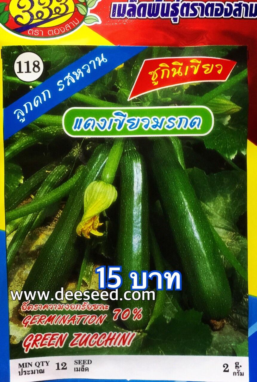 ซุกินี สีเขียว ประมาณ 10 เมล็ด