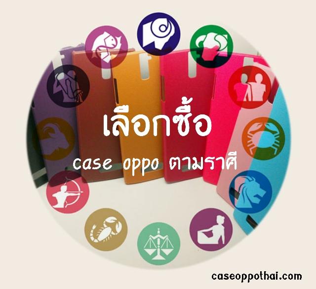 เลือกซื้อ case oppo ตามราศี