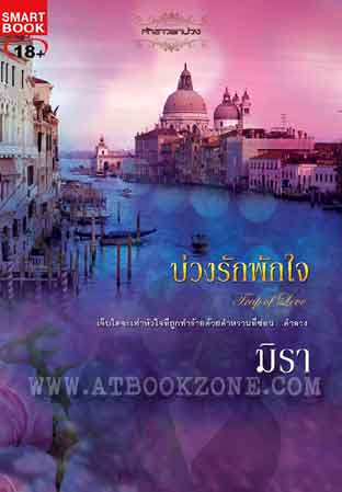 บ่วงรักพักใจ - ชุดเจ้าสาวตกบ่วง / มิรา :: มัดจำ 250 ฿, ค่าเช่า 50 ฿ (smartbook)