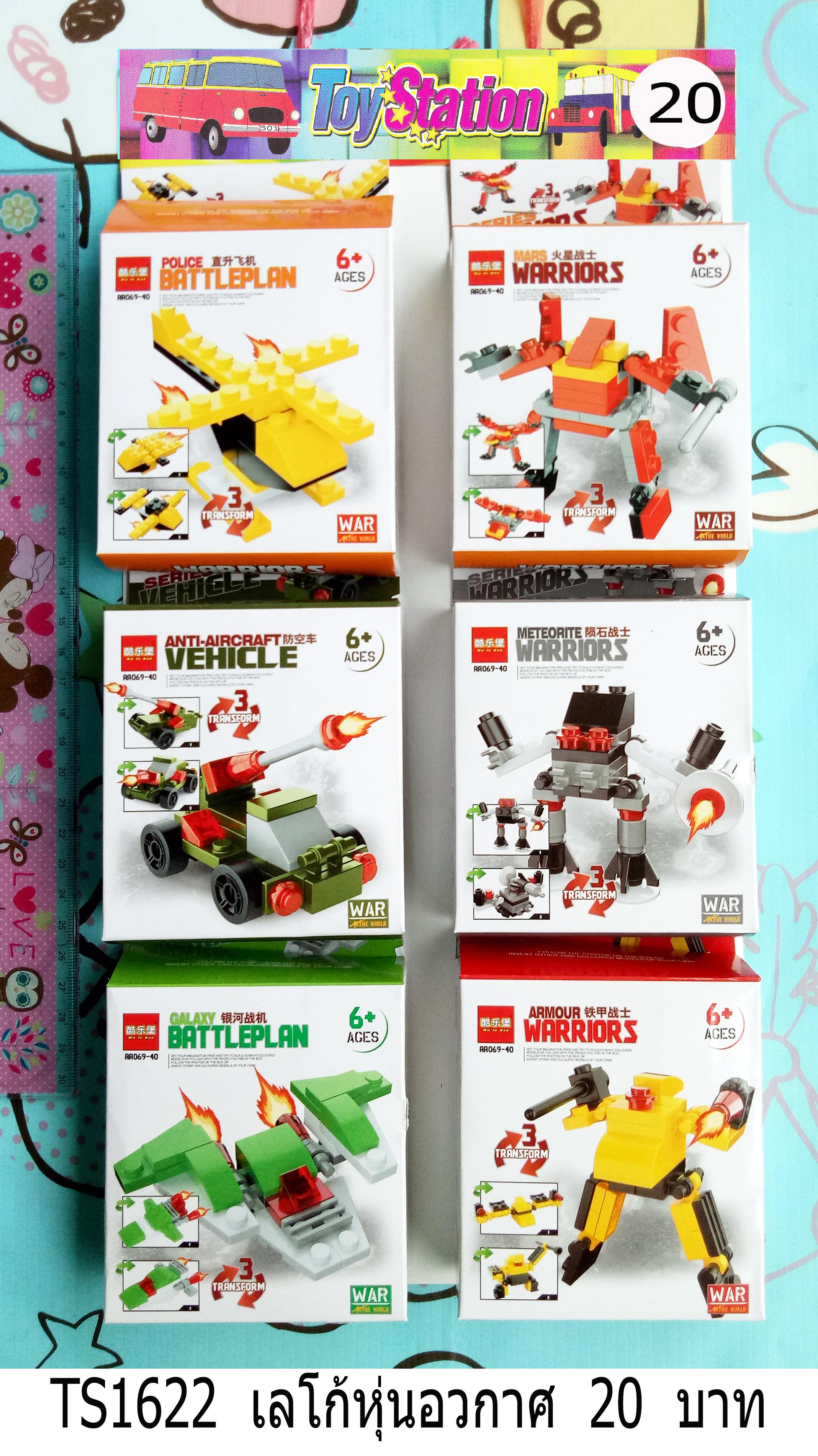เลโก้หุ่นอวกาศ