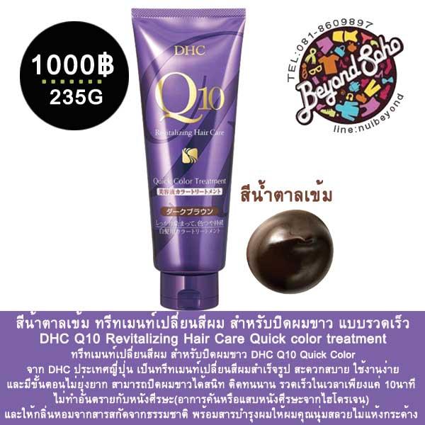 สีน้ำตาลเข้ม ทรีทเมนท์เปลี่ยนสีผม สำหรับปิดผมขาว แบบรวดเร็ว DHC Q10 Revitalizing Hair Care Quick color treatment