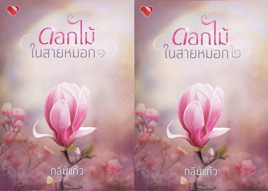ดอกไม้ในสายหมอก 2 เล่มจบ / กลิ่นแก้ว :: มัดจำ 600 ฿, ค่าเช่า 120 ฿ (ทำมือ) B000015907