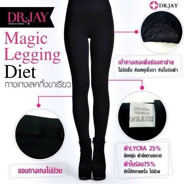 Dr.Jay Magic legging ดร.เจ เลคกิ้ง ขาเรียว เลคกิ้งลดน้ำหนัก ลดสัดส่วน