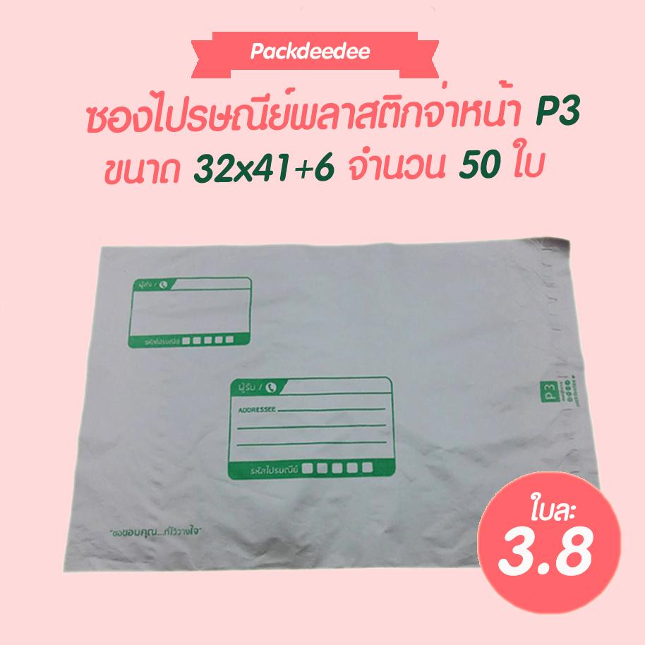 ซองไปรษณีย์พลาสติก จ่าหน้า P3 ขนาด 32x41+6 จำนวน50ใบ