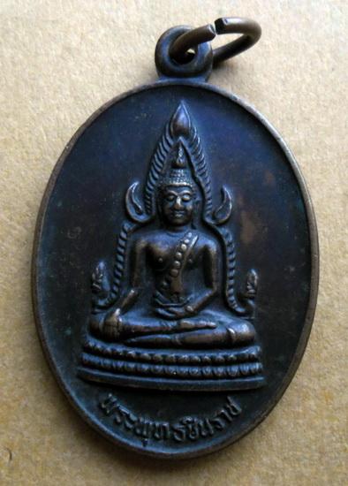 เข่าแล้ว พระพุทธชินราช หลัง พระพุทธบาท วัดเขาวงพระจันทร์ ปี32