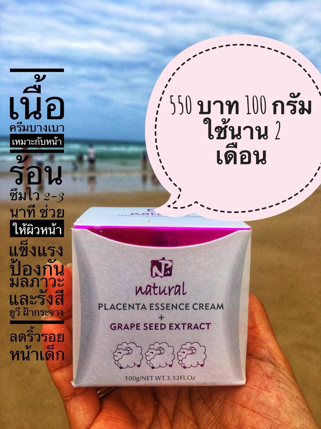 ครีมรกแกะPlacenta Essence Cream Grape Seed Extract