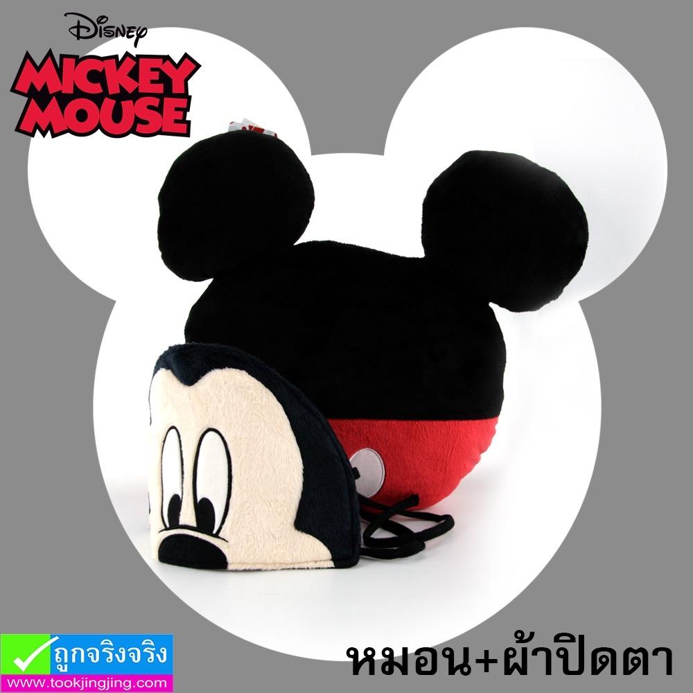 หมอน ผ้าปิดตา Mickey mouse ลิขสิทธิ์แท้ ราคา 260 บาท