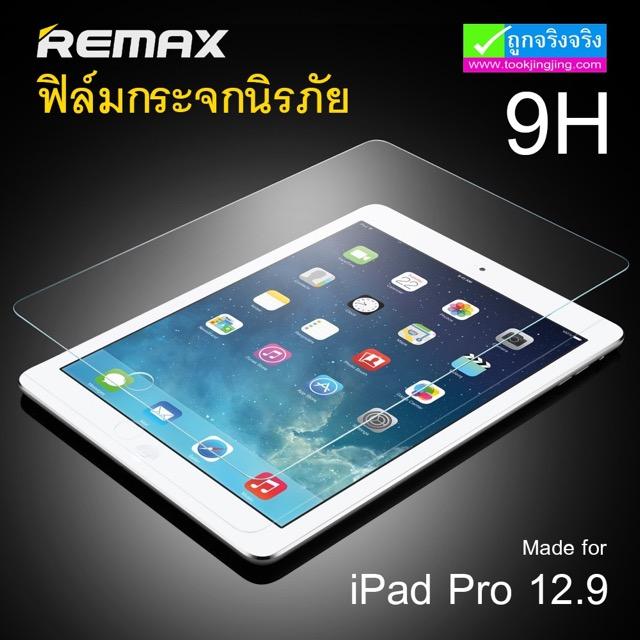 """ฟิล์มกระจก iPad Pro 12.9"""" Remax ความแข็ง 9H ราคา 320 บาท ปกติ 800 บาท"""