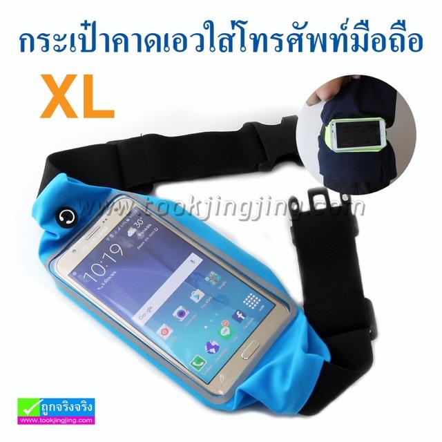 กระเป๋าคาดเอว ใส่โทรศัพท์ มือถือ Extreme Fitting Belt ราคา 120 บาท ปกติ 300 บาท