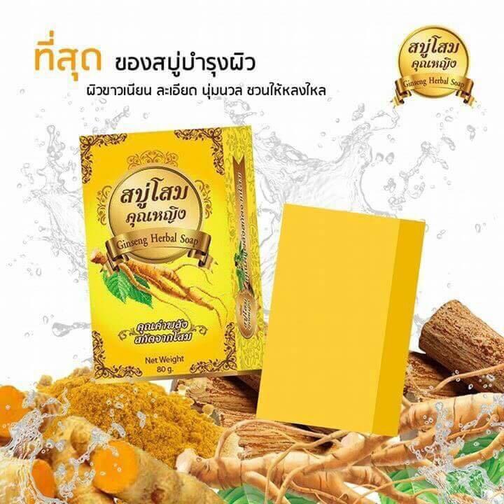 สบู่โสมคุณหญิง Ginseng Herbal Soap 80 g.