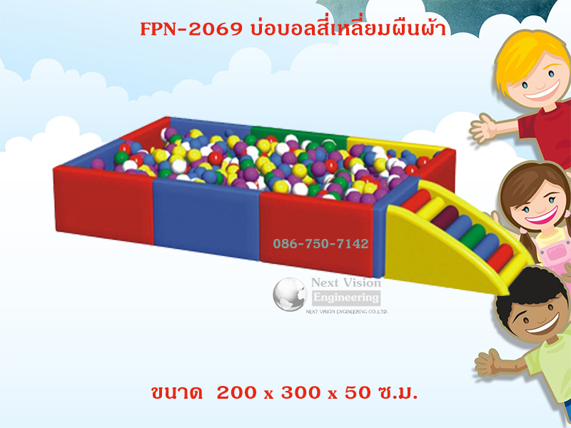 FPN-2069 บ่อบอลสี่เหลี่ยมผืนผ้า