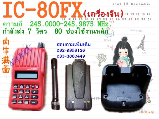 IC-80FX