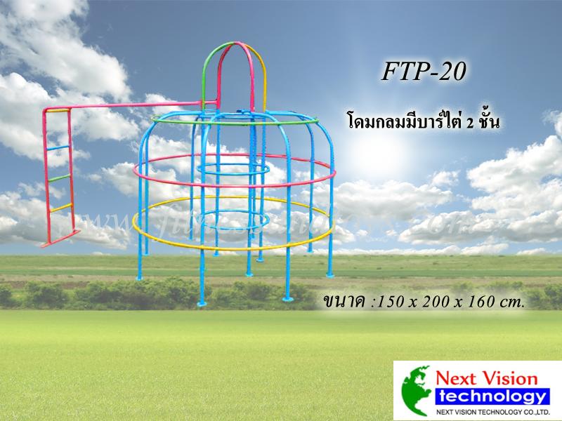 FTP-20 โดมกลมมีบาร์ไต่ 2 ชั้น