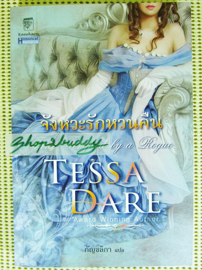 จังหวะรักหวนคืน (Three Nights with a Scoundrel) / เทสซา แดร์ (Tessa Dare) / กัญชลิกา
