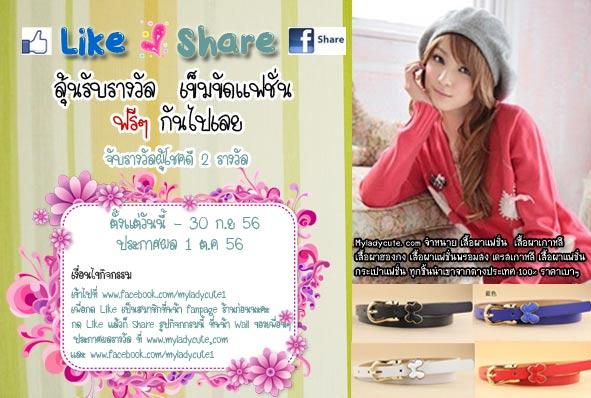 กิจกรรม like & share
